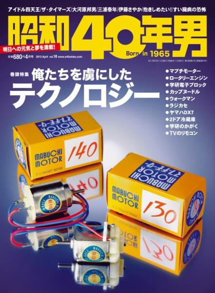 1303_昭和40年男vol18