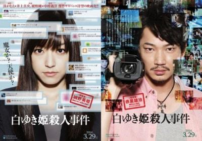 映画『白ゆき姫殺人事件』は2014年3月29日(土)全国公開。 (C)2014「白ゆき姫殺人事件」製作委員会(C)湊かなえ/集英社