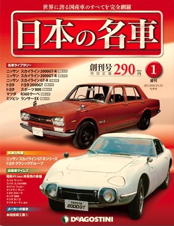 デアゴスティーニ_日本の名車_1