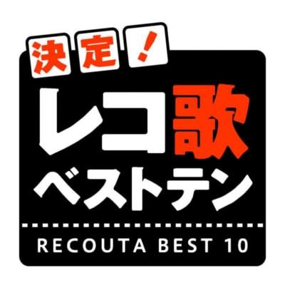昭和40年生まれの放送作家中野俊成と鮫肌文殊が邦楽レコードを持ち寄りベストテンを決定!毎週木曜日20時〜中央FM84.0で生放送中。(日曜日23時〜再放送)