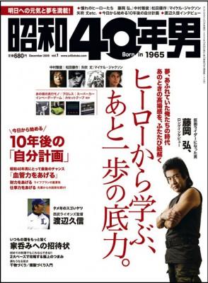 昭和40年男 創刊号