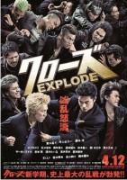 【タメ年たちの大活躍!】高橋ヒロシ原作の映画『クローズEXPLODE』が公開。
