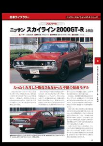 デアゴスティーニ_日本の名車_2