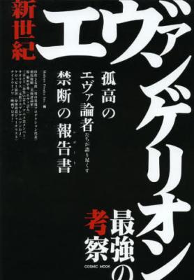 コスミックインターナショナル刊『新世紀エヴァンゲリオン最強の考察』840円
