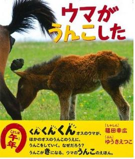 『ウマがうんこした』写真/福田幸広 文/ゆうきえつこ(そうえん社/1,260円)