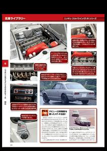 デアゴスティーニ_日本の名車_3