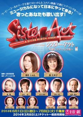ミュージカル『シスター・アクト〜天使にラブ・ソングを〜』6月1日から公演(3月8日から一般発売開始)。