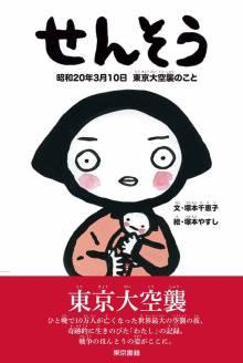 『せんそう』(東京書籍/1,200円) 文:塚本千恵子 絵:塚本やすし