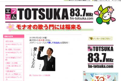 ラジオ「モナオの歌う門には福来る」 放送曲:FM戸塚(83.7MHz) 放送日:毎週火曜10:00~10:55(再放送/土曜22:00~22:55) ※インターネットのサイマルラジオやスマートフォンのアプリ(Tunein Radioな ど)を使えば全国どこでも聴くことができます。