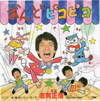 テレビ東京が発信した、志賀ちゃんの『おんどピコピコ』。