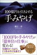 越石一彦 著『100億円を引きよせる 手みやげ』1,365円/総合法令出版