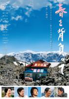 【タメ年たちの大活躍!】仲村トオルが映画『春を背負って』に出演。
