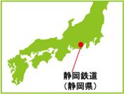 鉄道コレクション_静鉄1000
