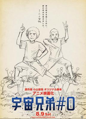 映画『宇宙兄弟#0』ティザービジュアル - (C)宇宙兄弟CES2014
