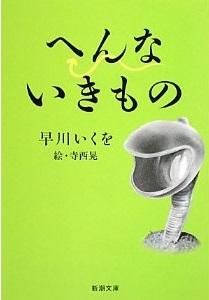 2004年に出版された早川いくを著『へんないきもの』。地球に生息する不思議な生物を、ギャグや皮肉などを交えて紹介している。