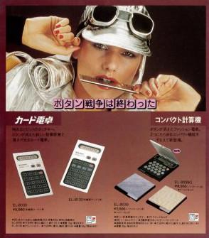 sharp_カタログ復刻版_03