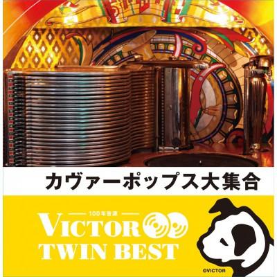 VICTOR TWIN BEST 『カヴァーポップス大集合』 2014年3月19日発売  VICL-41351~52 CD2枚組  税別 ¥2,500