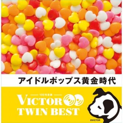 VICTOR TWIN BEST 『アイドルポップス黄金時代』 2014年3月19日発売  VICL-41345~46 CD2枚組 税別¥2,500