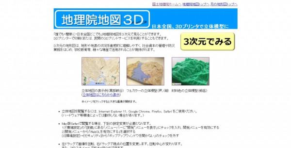 地理院地図3D_01
