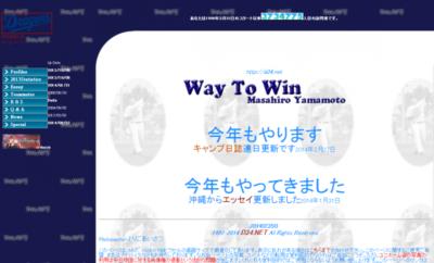 山本昌広投手の公式サイトでは登板の記録やエッセイ、Q&A、写真などが掲載されている。