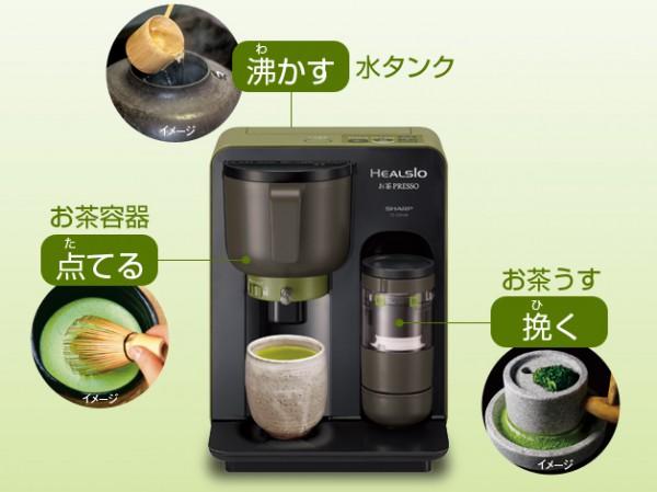 ヘルシオ_お茶プレッソ_02