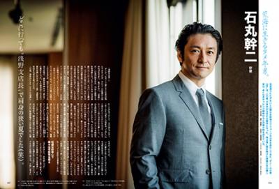 昨年発売のvol.22の本誌『荒海に生きるタメ年男』に登場してくれた石丸幹二。4月からはミュージカル『レディ・ベス』にも出演を予定している。