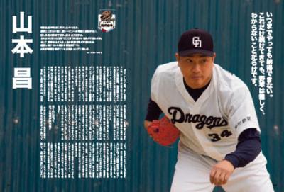 現在発売中の本誌の巻頭特集「俺たち野球で大きくなった」に登場してくれた山本。ロングインタビューはスポーツ誌とは異なる切り口で、タメ年たちに強く響く内容になっている。ぜひチェックしてみてほしい。
