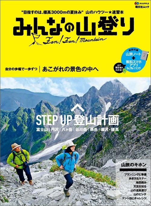 みんなの山登り_01