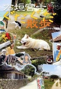 カベルナリア吉田 著『石垣宮古ぐだぐだ散歩』(イカロス出版)1,728円(税込)