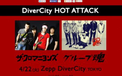 『ザ・クロマニヨンズ/グループ魂』 開催:2014年4月22日(火)  時間:18:00 OPEN 19:00 START 会場:Zepp DiverCity TOKYO