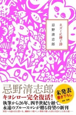 未発表・私小説『ネズミに捧ぐ詩』(KADOKAWA) 本体1,300円+税