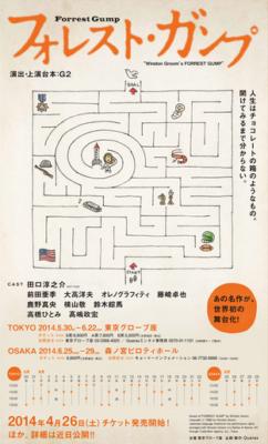 舞台『フォレスト・ガンプ』は、5月30日から6月22日に東京グローブ座、6月25日から29日に森ノ宮ピロティホールで上演。