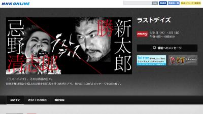 『ラストデイズ』(NHK総合)5月1日(木)・2日(金)午後10時~10時50分。『忌野清志郎×太田光』の回は5月2日に放送される。