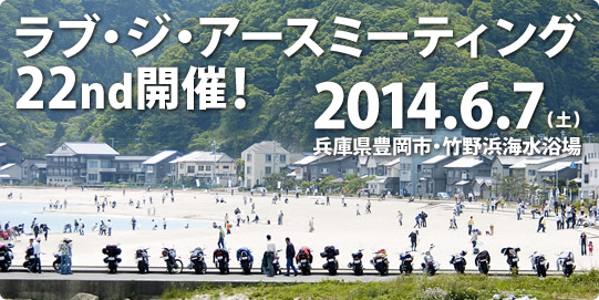 次回の海岸清掃活動の開催を告知させていただく。ライダーでなくても参加OKなので、タメ年たちの来場を待ってるぞ!!