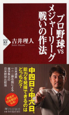 『プロ野球vsメジャーリーグ―戦いの作法』 ¥821円(本体価格760円)/PHP研究所