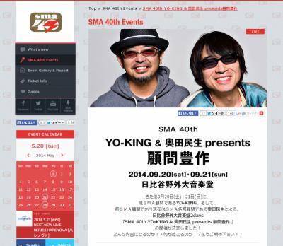 スクリーンショット 2014-05-20 10.24.57
