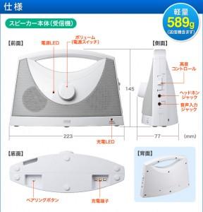 テレビ用ワイヤレススピーカー_07