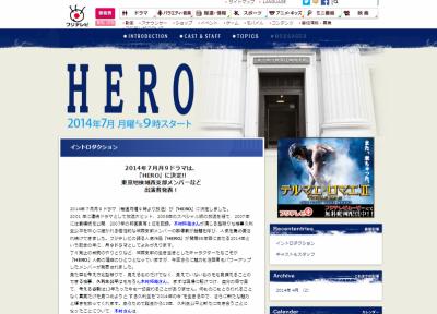 7月9日 夜9時からオンエアのドラマ『HERO』(フジテレビ系)。