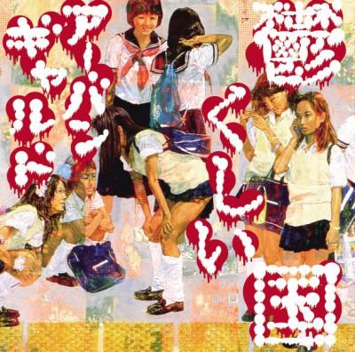 アーバンギャルドのニューアルバム『鬱くしい国』。同作のジャケトは会田によるもの。