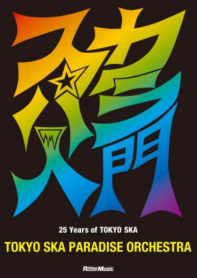 『スカパラ入門 25 Years of TOKYO SKA』 \2,963円+税/5月23日発売(発行:リットーミュージック)