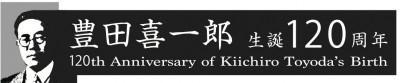 120周年ロゴ
