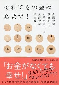 『それでもお金は必要だ!』(700円+税)
