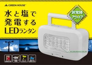 GH-LED10WBA-WH_03