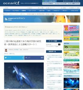 鉄多加志 ocean+α