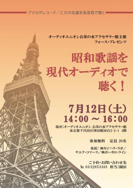 昭和歌謡を現代オーディオで聴く!_01