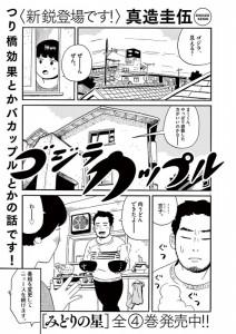 ゴジラ漫画_02_真造圭伍『ゴジラカップル』