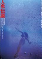 07_『人魚伝説』DVD