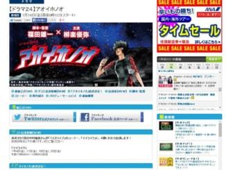 【ドラマ24】アオイホノオ 番組情報 テレビ東京