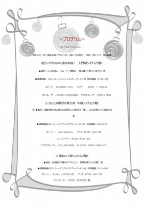 昭和歌謡を現代オーディオで聴く!_02
