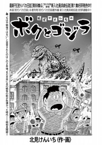 ゴジラ漫画_05_北見けんいち『ボクとゴジラ』